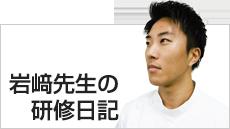 岩﨑先生の研修日記