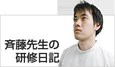 斉藤先生の研修日記