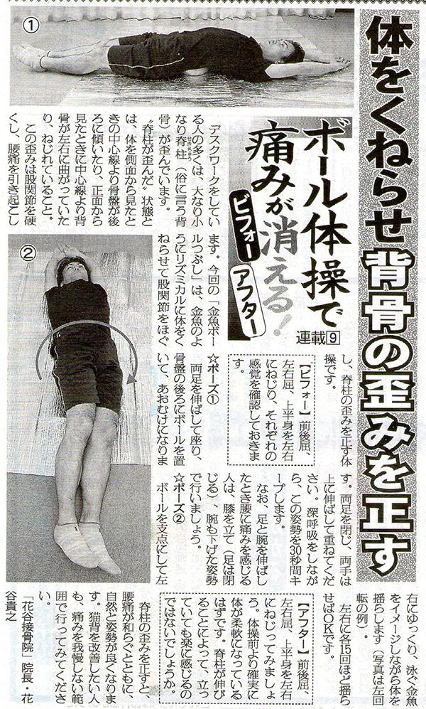 日刊ゲンダイ掲載記事