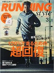 RUNNING style(ランニングスタイル)