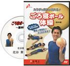 【DVD】ごろ寝ボール体操~基本編~