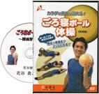 【DVD】ごろ寝ボール体操~腰痛編~