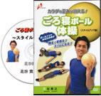 【DVD】ごろ寝ボール体操~スタイルアップ編~