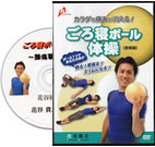 【DVD】ごろ寝ボール体操~膝痛編~