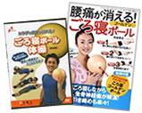 【セット】ごろ寝ボール体操~腰痛編~DVDと腰痛が消える!ごろ寝ゴールデンボール