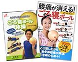 【セット】ごろ寝ボール体操~スタイルアップ編~DVDと腰痛が消える!ごろ寝ゴールデンボール