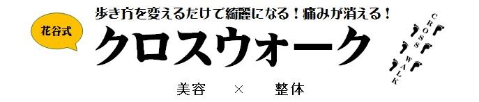 花谷式クロスウォーク(交差歩き)