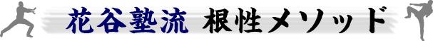 花谷塾流 根性メソッド