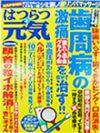 はつらつ元気 2010年8月号 芸文社