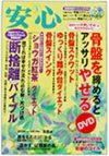 安心 2011年3月号 マキノ出版