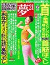 夢21 2011年7月号 わかさ出版