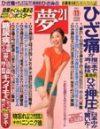 夢21 2011年11月号 わかさ出版