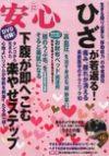 安心 2011年12月号 マキノ出版