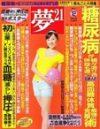 夢21 2011年12月号 わかさ出版