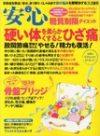 安心 2013年4月号 芸文社