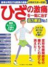 安心ムック 2013年 6月1日 マキノ出版