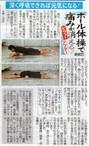 2013年8月4日~ 日刊ゲンダイ
