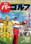 2015年1月27日 週刊パーゴルフ
