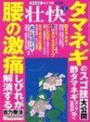 壮快 2015年6月号 マキノ出版