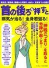壮快ムック 2015年 8月31 マキノ出版