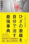 壮快ムック 2015年 10月15日マキノ出版