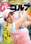 2015年11月17日号 週刊パーゴルフ