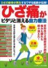 壮快ムック 2016年 9月15日 マキノ出版