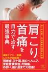 壮快ムック 2016年 11月15日マキノ出版