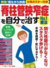 壮快ムック 2016年 12月2日 マキノ出版