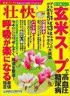 壮快 2017年3月号 マキノ出版