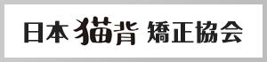 日本猫背矯正協会